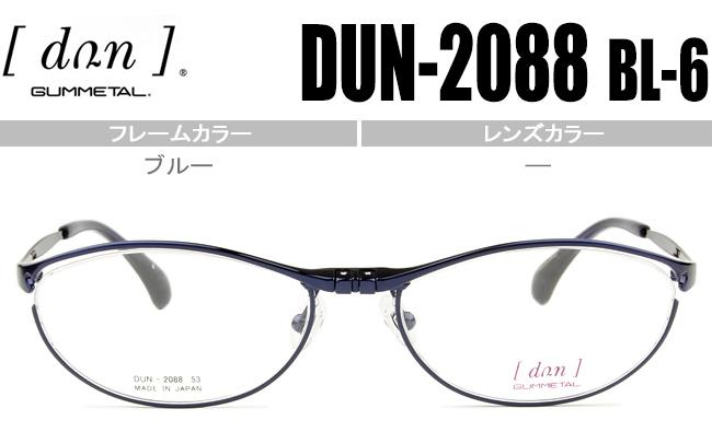 ドゥアン dun 跳ね上げ 鼻パッド メガネ 眼鏡 日本製 送料無料 ブルー DUN-2088 BL-6 dn013