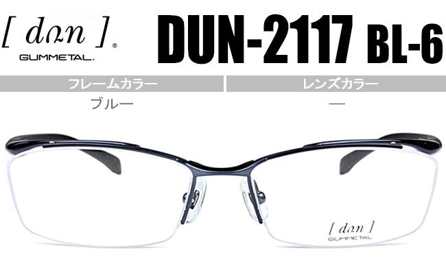 ドゥアン dun メガネ 眼鏡 めがね 新品 送料無料 ブルー dun-2117 bl-6 dn004
