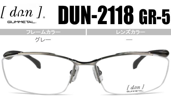 ドゥアン dun メガネ 眼鏡 めがね 新品 送料無料 グレー dun-2118 gr-5 dun005