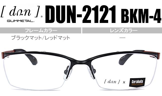 ドゥアン dun dun-2121 bkm-4 ブラックマット/レッドマット メガネ 眼鏡 めがね 新品 送料無料 dun1