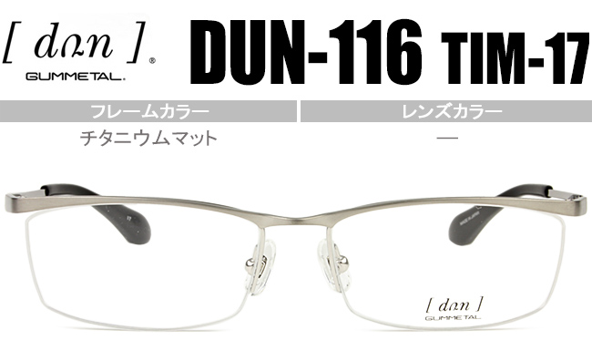 ドゥアン dun 老眼鏡 遠近両用 メガネ 眼鏡 新品 日本製 送料無料 チタニウムマット DUN-116 TIM-17 dn017