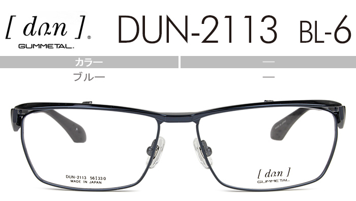 ドゥアン dun 老眼鏡 遠近両用 メガネ 眼鏡 新品 日本製 送料無料 ブルー DUN-2113 BL-6 dn018