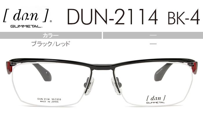 ドゥアン dun 老眼鏡 遠近両用 メガネ 眼鏡 新品 日本製 送料無料 ブラック/レッド dun-2114 BK-4 dn019