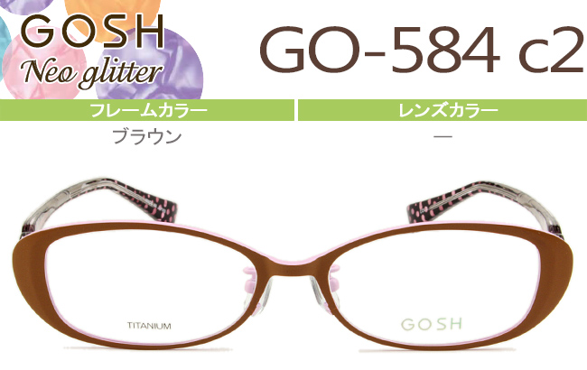 ゴッシュ 【GOSH】【Neo Glitter】 メガネ 眼鏡 新品 送料無料★ブラウン★ GO-584 c2 go008