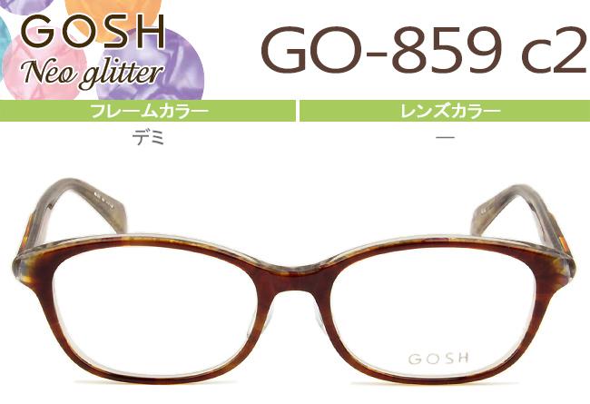 ゴッシュ 【GOSH】【Neo Glitter】 メガネ 眼鏡 新品 送料無料★デミ★ GO-859 c2 go006