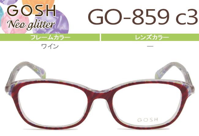 ゴッシュ 【GOSH】【Neo Glitter】 メガネ 眼鏡 新品 送料無料★ワイン★ GO-859 c2 go006