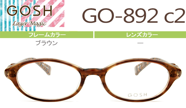 ■ゴッシュ GOSH■ブラウン■鼻盛りタイプ■【度無し/度付き】【メガネ】【眼鏡】【日本製】【送料無料】■GO-892 c2 go009