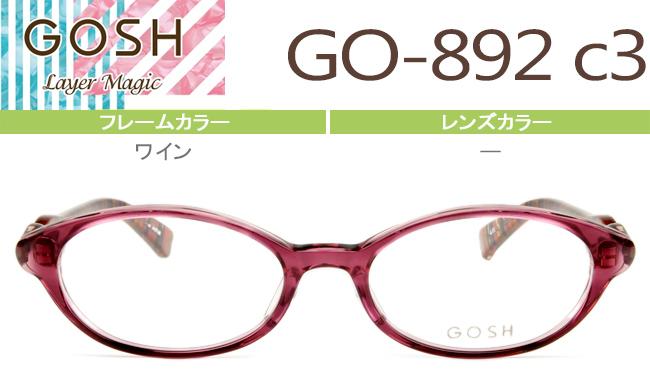ゴッシュ GOSH GO-892 c.3 ワイン 鼻盛り 度付き メガネ 眼鏡 送料無料 go009
