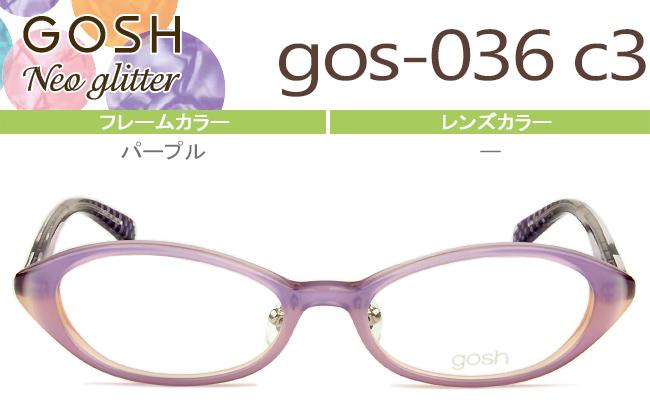 ゴッシュ ゴッシュキッズ 【GOSH】【gosh kids】【Neo Glitter】 メガネ 眼鏡 新品 送料無料★パープル★ gos-036 c3 go001