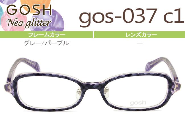 ゴッシュ ゴッシュキッズ 【GOSH】【gosh kids】【Neo Glitter】 メガネ 眼鏡 新品 送料無料★グレー/パープル★ gos-037 c1 go002