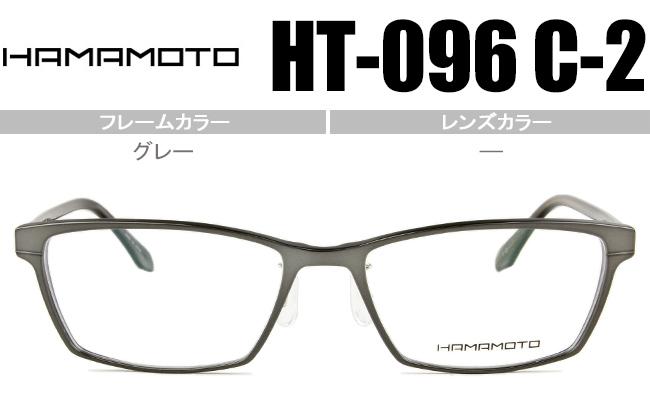 ハマモト HAMAMOTO 老眼鏡 遠近両用 伊達 メガネ 眼鏡 新品 送料無料 グレー HT-096 c.2 ht033
