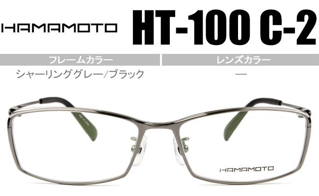 ハマモト HAMAMOTO 伊達 メガネ 眼鏡 新品 送料無料 シャーリンググレー/ブラック HT-100 c.2 ht034