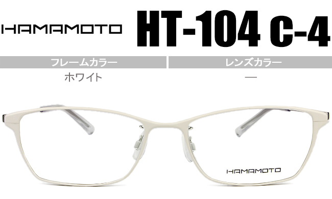 ハマモト HAMAMOTO 老眼鏡 遠近両用 メガネ 眼鏡 伊達 新品 送料無料 ホワイト HT-104 c4 ht050
