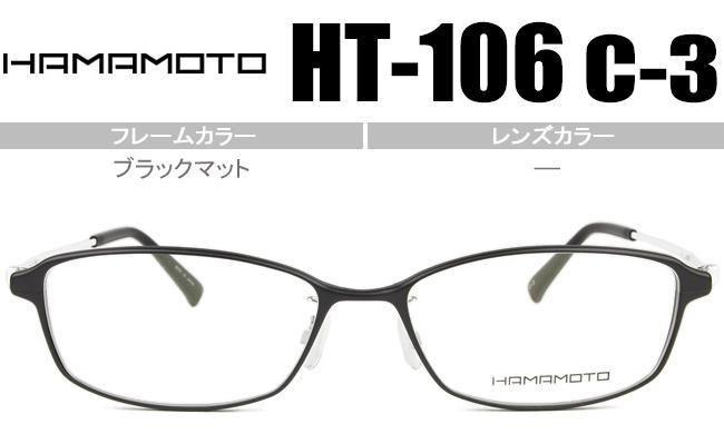 ハマモト HAMAMOTO 老眼鏡 遠近両用 メガネ 眼鏡 伊達 新品 送料無料 ブラックマット HT-106 c.3 ht052