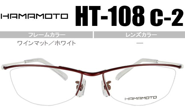 ハマモト HAMAMOTO 老眼鏡 遠近両用 メガネ 眼鏡 伊達新品 送料無料 ワインマット/ホワイト HT-108 c.2 ht054