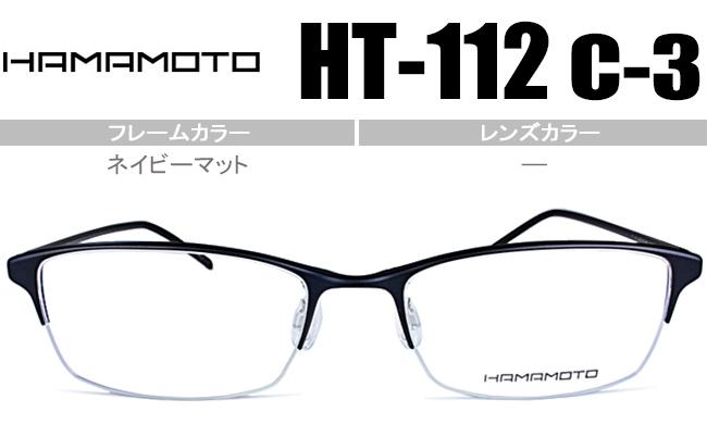 ハマモト HAMAMOTO 老眼鏡 遠近両用 伊達 メガネ 眼鏡 新品 送料無料 ネイビーマット HT-112 c.3