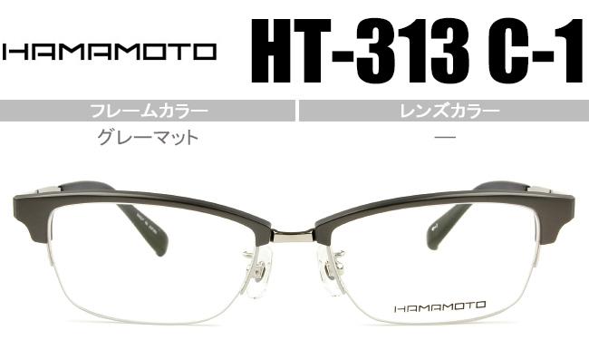ハマモト HAMAMOTO 老眼鏡 遠近両用 伊達 メガネ 眼鏡 新品 送料無料 グレーマット/シルバー HT-313 c.1 ht041