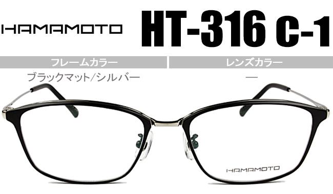 ハマモト HAMAMOTO 老眼鏡 遠近両用 伊達 メガネ 眼鏡 新品 送料無料 ブラックマット/シルバー HT-316 c.1 ht003