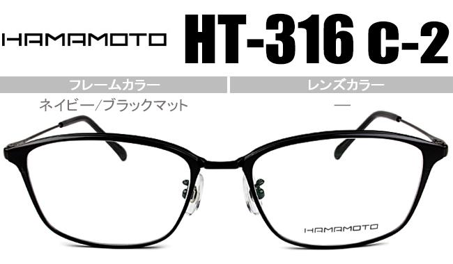 ハマモト HAMAMOTO 老眼鏡 遠近両用 伊達 メガネ 眼鏡 新品 送料無料 ネイビー/ブラックマット HT-316 c.2 ht003