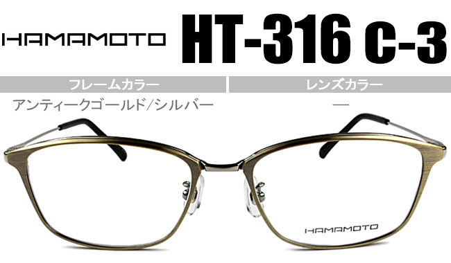 ハマモト HAMAMOTO 老眼鏡 遠近両用 伊達 メガネ 眼鏡 新品 送料無料 アンティークゴールド/シルバー HT-316 c.3 ht003