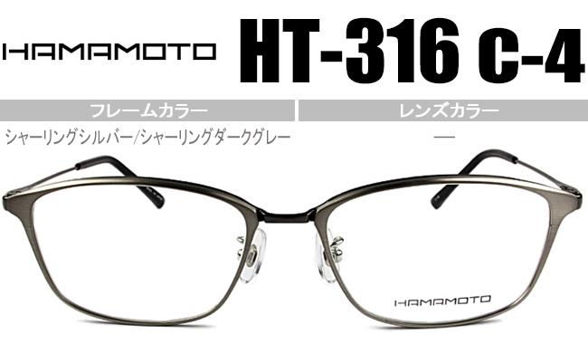 ハマモト HAMAMOTO 老眼鏡 遠近両用 伊達 メガネ 眼鏡 新品 送料無料 シャーリングシルバー/シャーリングダークグレー HT-316 c.4 ht003
