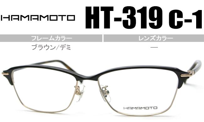 ハマモト HAMAMOTO HT-319 c.1 ブラウン/デミ 老眼鏡 遠近両用 伊達 メガネ 眼鏡 新品 送料無料 ht002