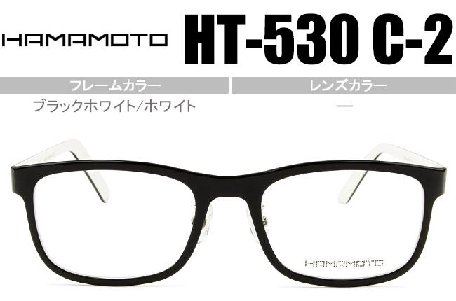 ハマモト フレーム HAMAMOTO ht-530 c.2 ブラックホワイト/ホワイト 超極薄 鼻パッド 度無し 度付き メガネ 眼鏡 新品 送料無料 ht027