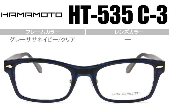 ハマモト HAMAMOTO ht-535 c.3 グレーササネイビー/クリア 伊達 メガネ めがね 眼鏡 新品 送料無料 ht029