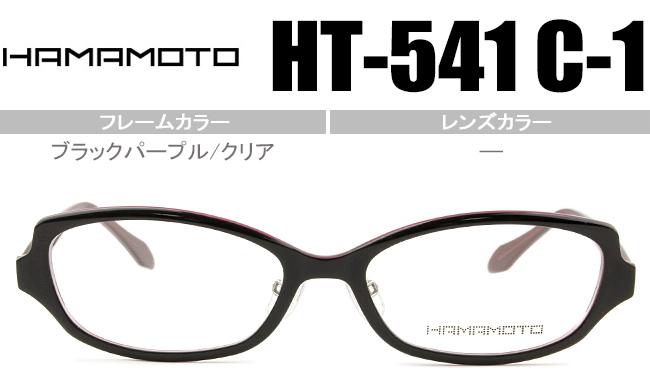 ハマモト HAMAMOTO 老眼鏡 遠近両用 伊達 メガネ 眼鏡 新品 送料無料 ブラックパープル/クリア HT-541 c.1 ht031