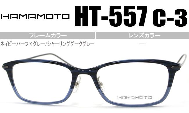 ハマモト HAMAMOTO 老眼鏡 遠近両用 伊達 メガネ 眼鏡 新品 送料無料 ネイビーハーフ×グレー/シャーリングダークグレー HT-557 c.3 ht007