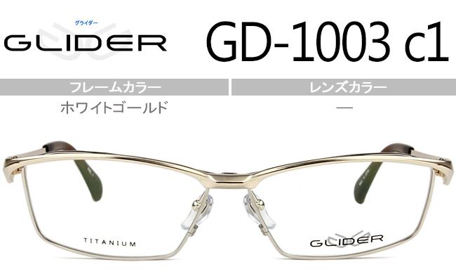グライダー GLIDER gd-1003 c.1 ホワイトゴールド ガルウィングタイプ跳ね上げ 眼鏡 メガネ 送料無料