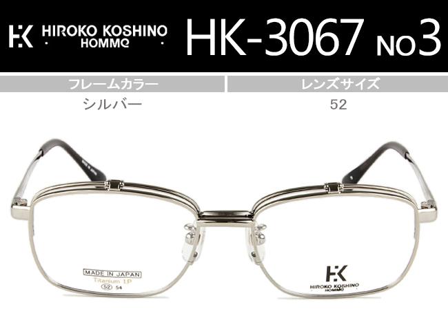 ヒロココシノ HIROKO KOSHINO HK-3067 c.3 52 シルバー 複式 跳ね上げ メガネ 眼鏡 送料無料