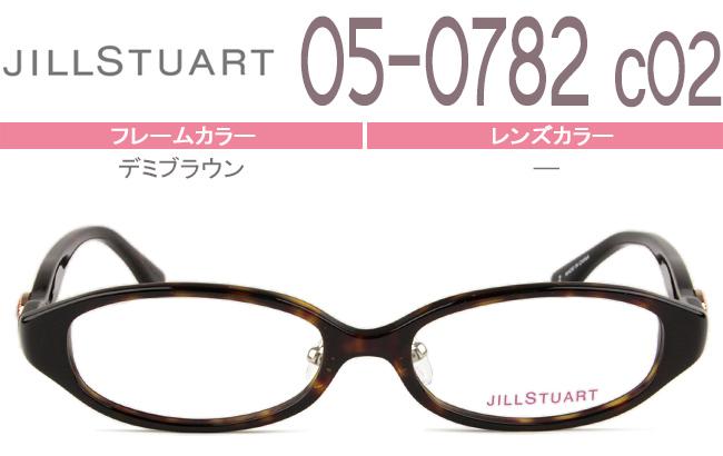 ジルスチュアート JILL STUART 05-0782 c.2 デミブラウン メガネ 眼鏡 新品 送料無料 js046