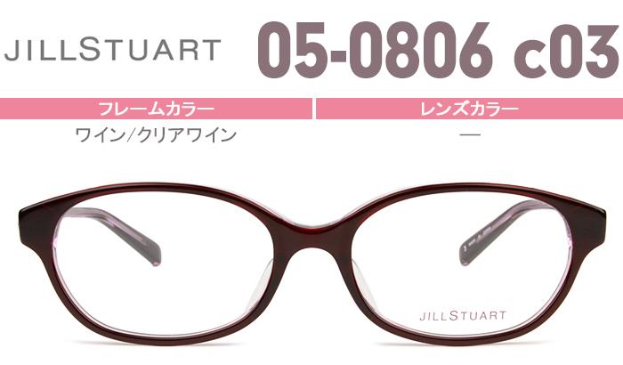 JILL STUART ジルスチュアート 05-0806 c03 ワイン/クリアワイン 51□16-140 メガネ 眼鏡 レディース ジルスチュアート JILLSTUART js056