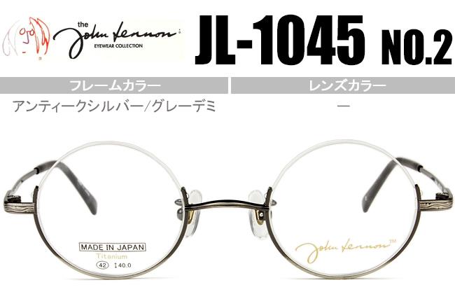 ■ジョンレノン John Lennon■アンティークシルバー■アンダーリム■【度無し/度付き】【メガネ】【眼鏡】【近視 乱視 遠視】【日本製】【送料無料】■JL-1045 n2 jl045