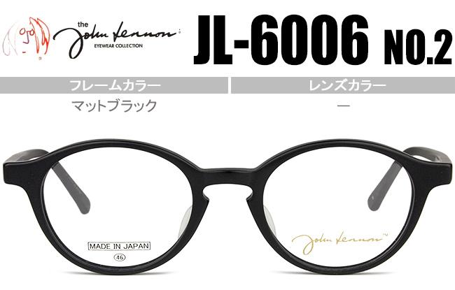 ジョンレノン John Lennon JL-6006 2 マットブラック メガネ 眼鏡 ボストン クラシック 新品 送料無料 jl050