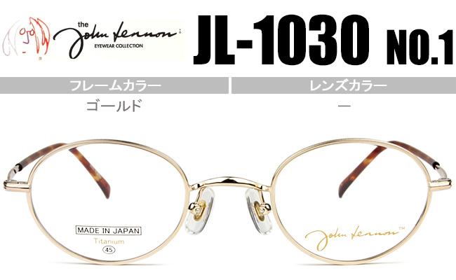 ジョンレノン John Lennon ゴールド 丸メガネ 鼻パッド 新品 送料無料 JL-1030 n1 jl030