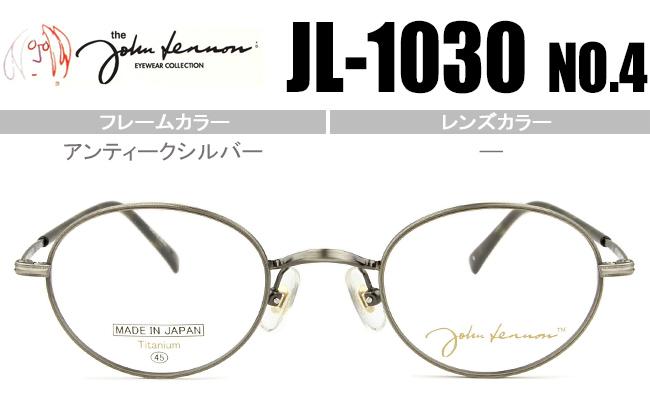 ジョンレノン John Lennon メガネ 鼻パッド 新品 送料無料 アンティークシルバー JL-1030 n4 jl030