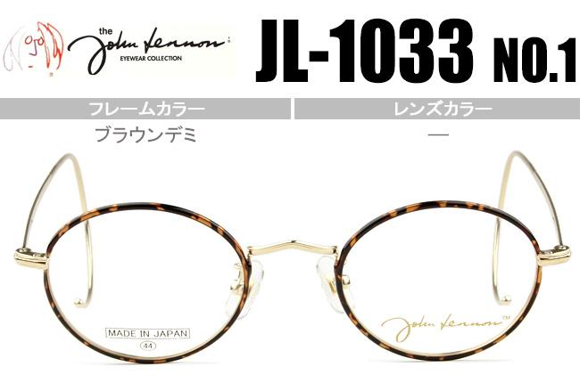 ジョンレノン John Lennon 丸メガネ ブラウンデミ JL-1033 n.1 jl032