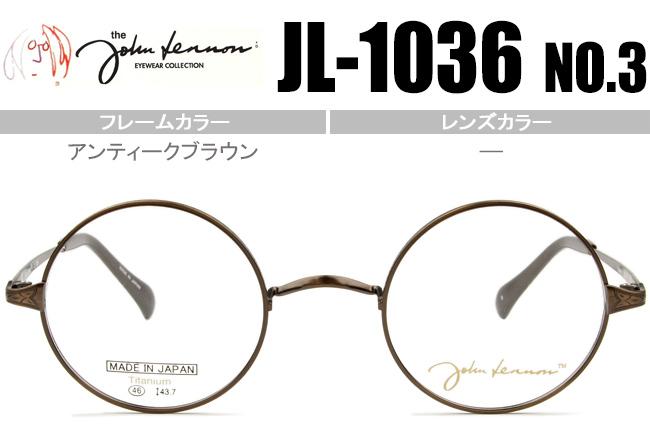 ジョンレノン John Lennon 一山 丸メガネ アンティークブラウン JL-1036 3 jl038