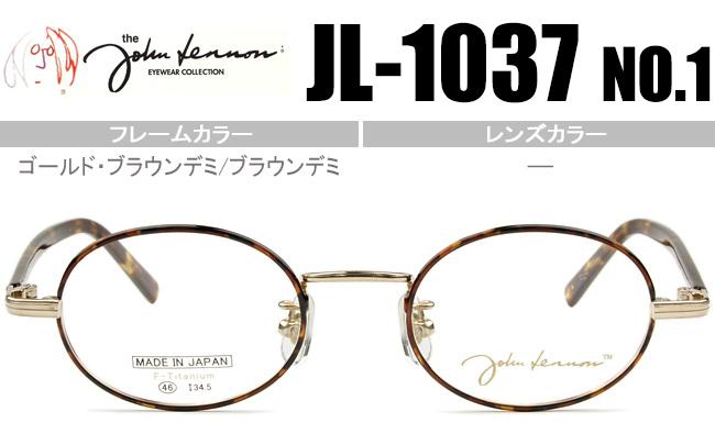 ジョンレノン John Lennon 新品 送料無料 ゴールド・ブラウンデミ JL-1037 1 jl039