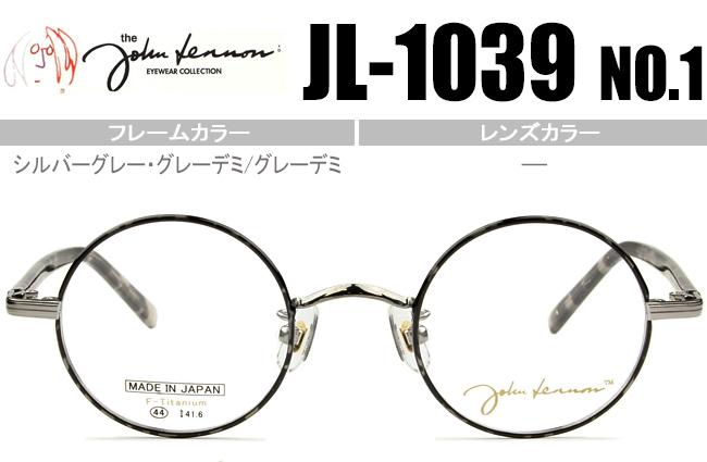 ジョンレノン John Lennon 丸メガネ シルバーグレー・グレーデミ/グレーデミ 新品 送料無料 JL-1039 1 jl041