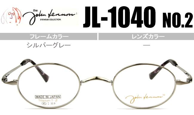 ジョンレノン John Lennon 一山 メガネ ジョン・レノン john lennon シルバーグレー JL-1040 2 jl042