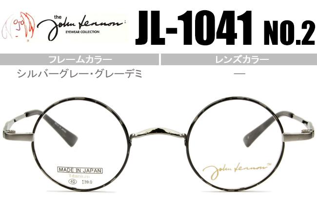 ジョンレノン John Lennon 一山 メガネ 新品 送料無料 シルバーグレー・グレーデミ JL-1041 c.2 jl043