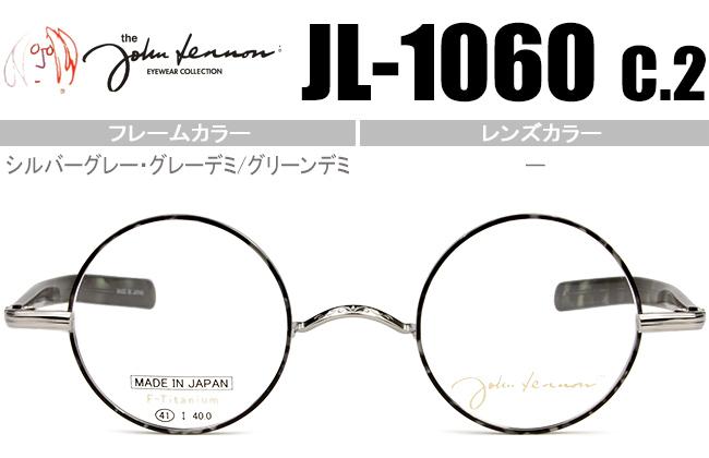 ジョンレノン John Lennon 一山メガネ 新品 送料無料 シルバーグレー・グレーデミ JL-1060 c2 jl052