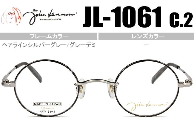 アンティークシルバー/ ジョンレノン グレーササ JL-1018 14 jl048 オーバルメガネ John Lennon