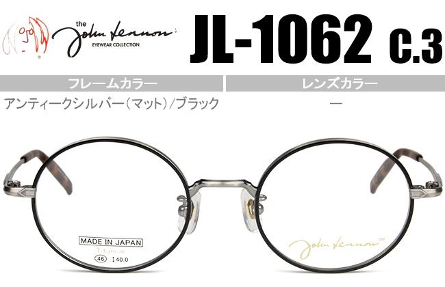 ジョンレノン John Lennon アンティークシルバー/ブラック JL-1062 c3 jl054
