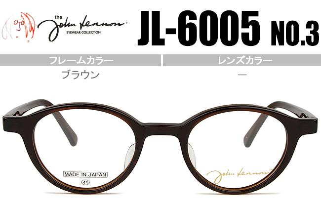 ジョンレノン John Lennon メガネ ブラウン JL-6005 3 jl049