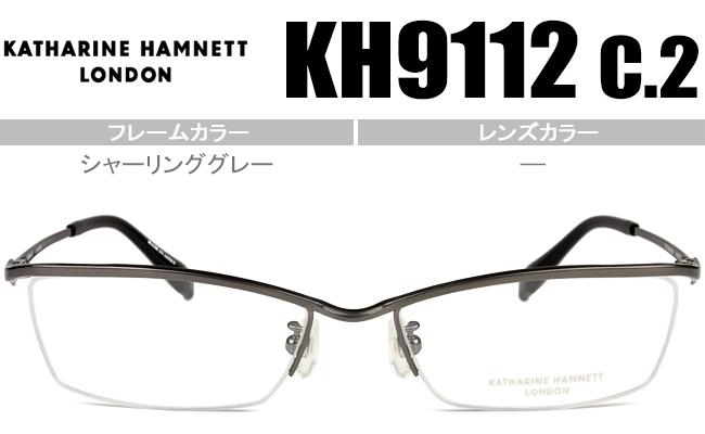 キャサリン・ハムネット KATHARINE HAMNET シャーリンググレー ナイロール メガネ 眼鏡 日本製 送料無料 KH9112 c.2 kh045