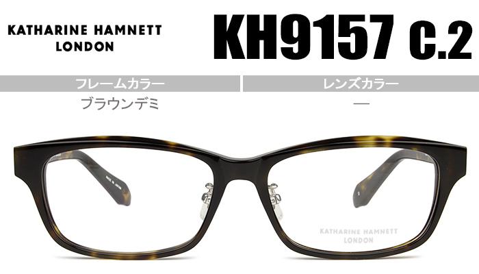 キャサリン・ハムネット KATHARINE HAMNET KH9157 c.2 ブラウンデミ バネ丁番 度付き メガネ 眼鏡 送料無料 kh049